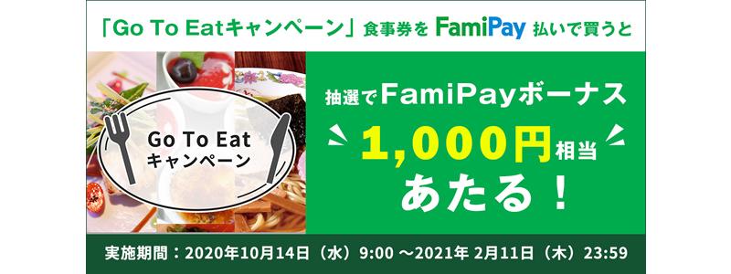 ファミリーマート、「GoToEatキャンペーン」食事券を購入すると抽選で1,000円相当のFamiPayボーナスが当たる