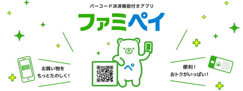 ファミリーマート FamiPay(ファミペイ)払いがお得なキャンペーン実施中