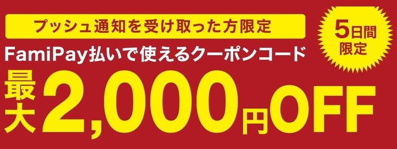 ファミペイ、3月26日からネット通販「Kaema」にて「最大2,000円OFF」可能なクーポンコード配布中