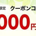 FamiPay 4月7日からネット通販「Kaema」にて、「最大2,000円OFF」クーポン配布中