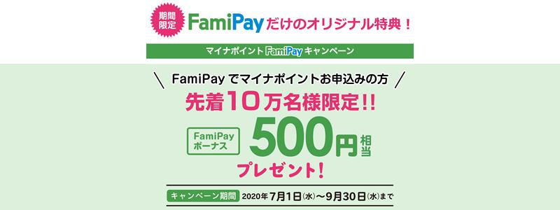 FamiPay、マイナポイント申請で先着10万人にFamiPayボーナス500円相当プレゼント