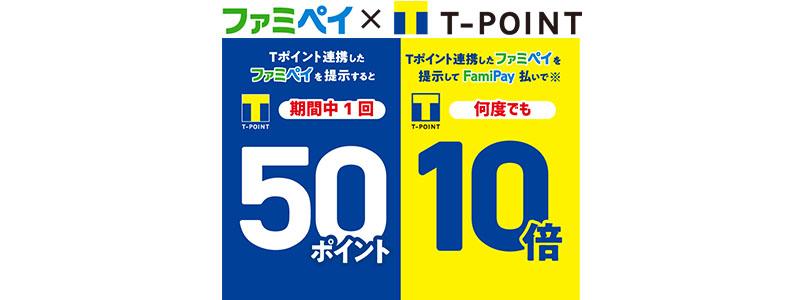 Tポイント連携したファミペイ払いでTポイント10倍還元キャンペーンが実施