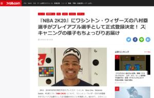 ファミ通.COM:『NBA 2K20』にワシントン・ウィザーズの八村塁選手がプレイアブル選手として正式登録決定! スキャニングの様子もちょっぴりお届け