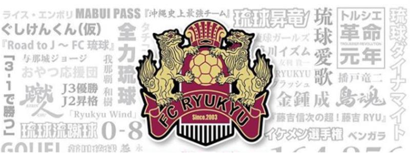 GMOコインとグッドラックスリー J2 FC琉球の「FC琉球コイン」を発表