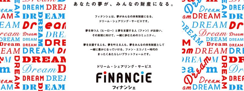 ヒーローカードで支援する新しいファンの形、ブロックチェーン技術を使った「FiNANCiE」とは