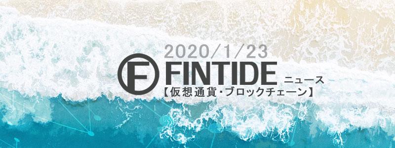 仮想通貨 ブロックチェーン ニュース まとめ読み-2020/1/23