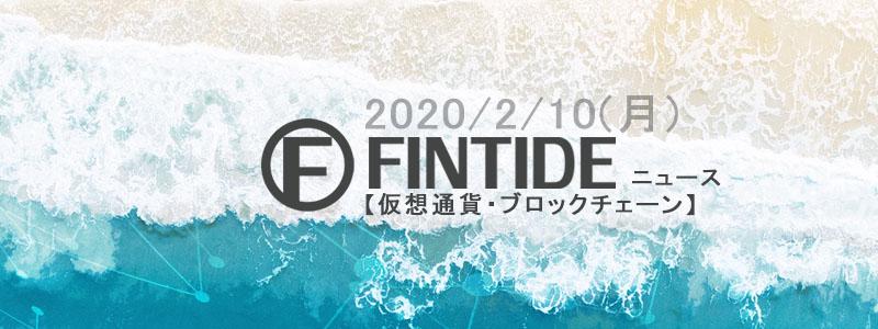 仮想通貨 ブロックチェーン ニュース まとめ読み-2020/2/10 ビットコイン1万ドル回復