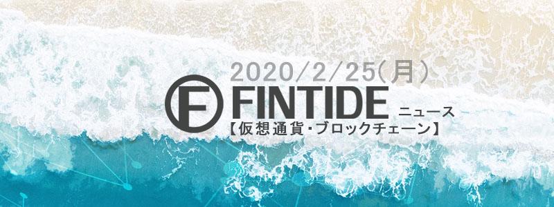 仮想通貨 ブロックチェーン ニュース まとめ読み-2020/2/25(火)世界株安、底値を探る動き