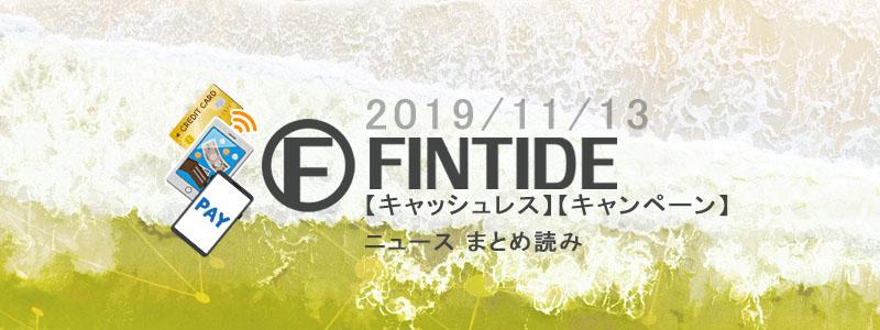 キャッシュレス ニュース まとめ読み-2019/11/13