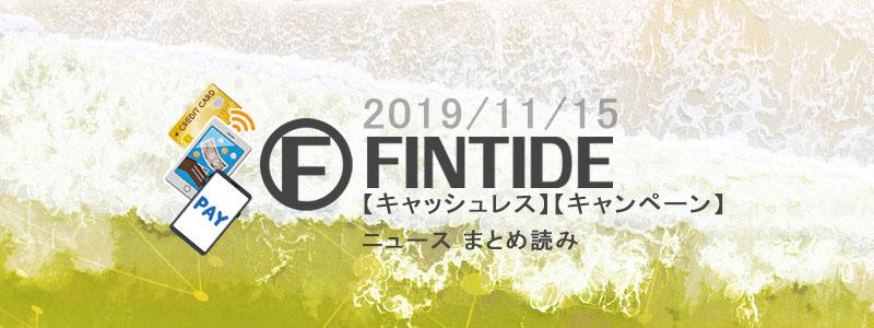 キャッシュレス ニュース まとめ読み-2019/11/15