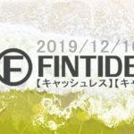 キャッシュレス キャンペーン ニュース まとめ読み-2019/12/10
