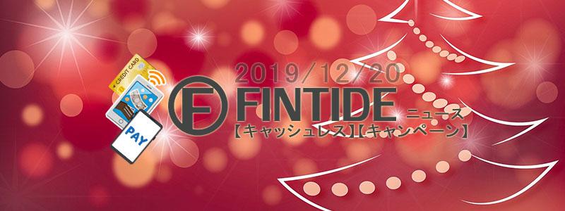 キャッシュレス キャンペーン「クリスマスピックアップ」 ニュース まとめ読み-2019/12/20