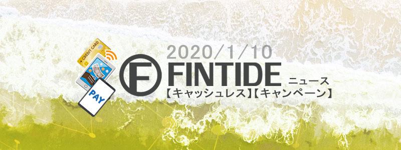 キャッシュレス キャンペーン ニュース まとめ読み-2020/1/10