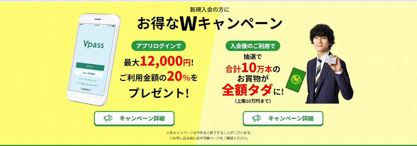 三井住友カード利用キャシュレス決済による還元キャンペーン