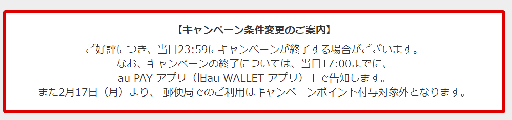 au PAY10億円終了告知当日の終了の場合も