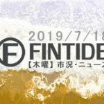 2019-07-18【市況・ニュース】ビットコインは1万ドル割れのまま様子見が続く、公聴会・G7の材料出尽くし待ちか