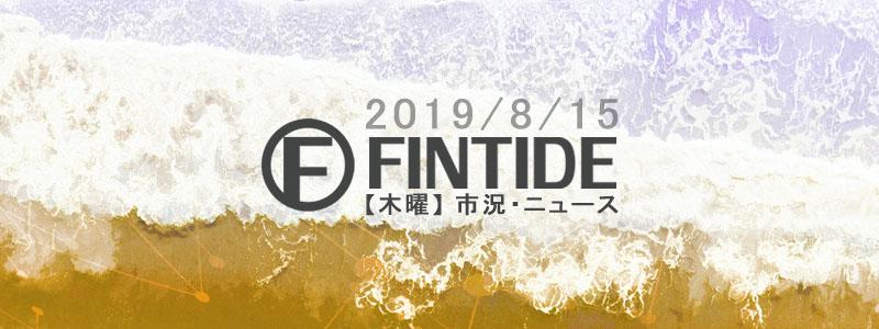2019-08-15【市況・ニュース】ビットコインは昨夜より106万円台へ下落