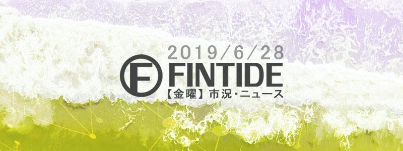2019-06-28【市況・ニュース】ビットコイン急騰-急落で150万-111万の乱降下