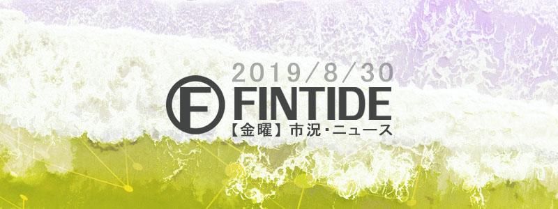 2019-08-30【市況・ニュース】ビットコインは100万円台、朝方軟調から再び100万円割れ小反発の様子見か