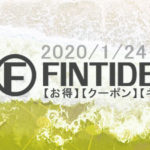 いまホットでお得なキャンペーン まとめ読み-2020/1/24