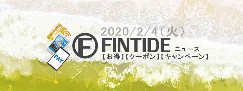 お得なキャンペーン まとめ読み-2020/2/4