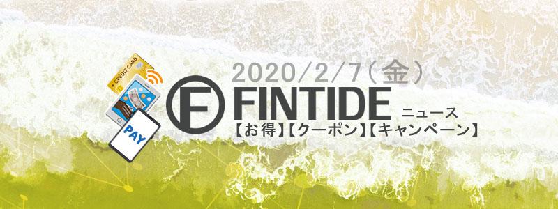 お得なキャンペーン まとめ読み-2020/2/7