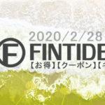 お得なキャンペーン まとめ読み-2020/2/28