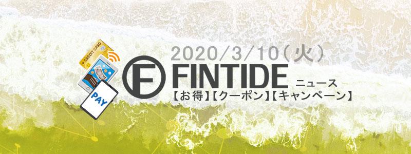 お得なキャンペーン まとめ読み-2020/3/10