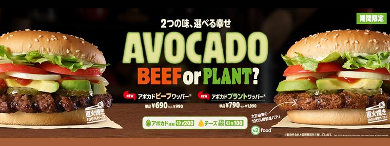バーガーキングの新発売「アボカドビーフワッパー」食べるならクーポンがおすすめ!