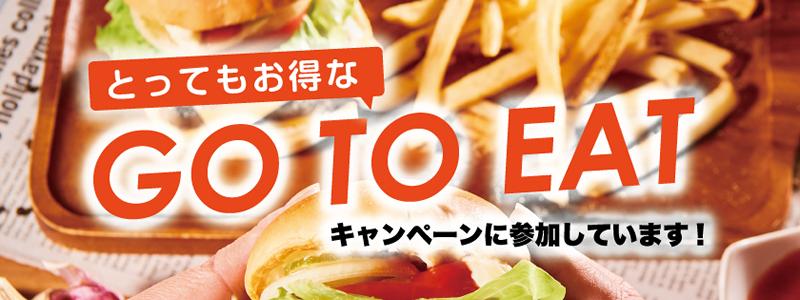 ファーストキッチン、「GoToEatキャンペーン」に参画!10/14から順次拡大