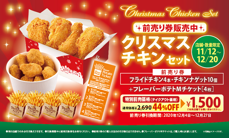ファーストキッチン、クリスマスチキンセット前売り券が44%オフ!
