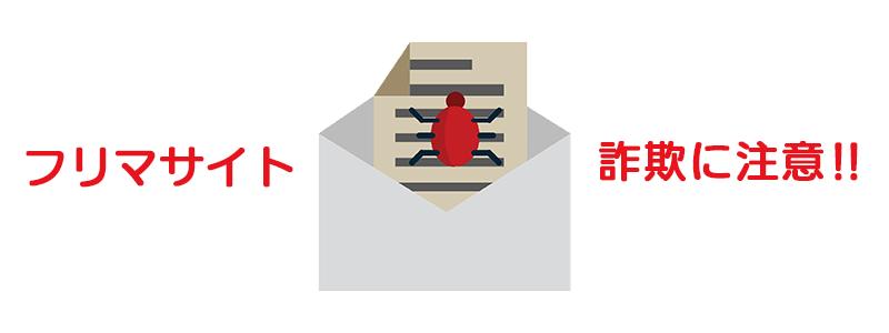 フリマサイトでPaidyを使った詐欺が多数報告される【追記あり】