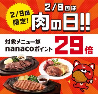 2/9(日)は肉の日!対象メニューがnanacoポイント29倍