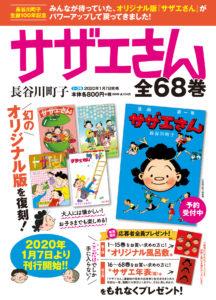 漫画「サザエさん」全68巻復刻版