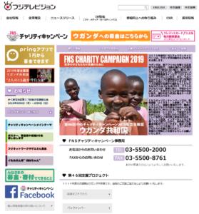 フジテレビジョン:FNSチャリティキャンペーン
