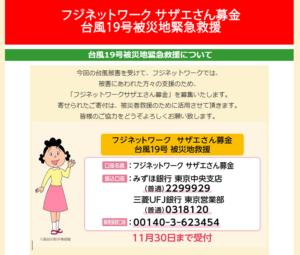 フジネットワーク サザエさん募金「台風19号被災地緊急救援」
