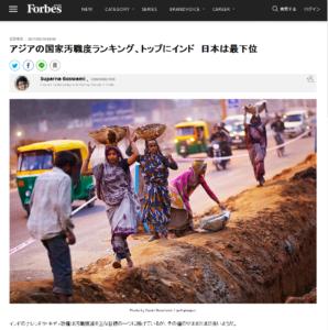 Forbes:アジアの国家汚職度ランキング、トップにインド 日本は最下位