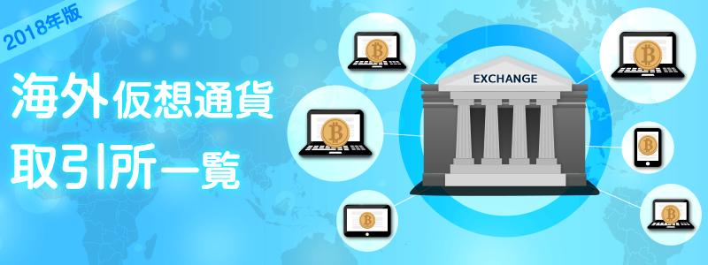 海外仮想通貨取引所の比較一覧(2018年版)