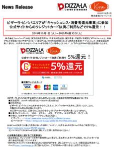 フォーシーズ:ピザーラ・ビバパエリアが「キャッシュレス・消費者還元事業」に参加公式サイトからのクレジットカード決済ご利用などで5%還元!!