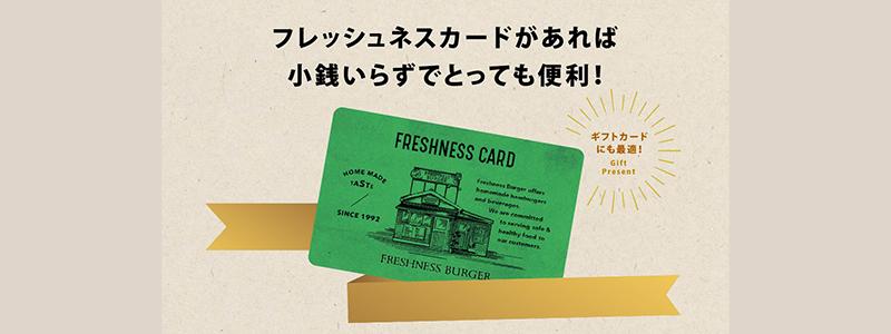 フレッシュネスバーガーで使えるキャッシュレス決済「フレッシュネスカード」