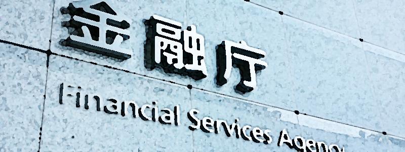 金融庁が仮想通貨交換業者を新たに2社追加