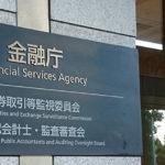 金融庁、仮想通貨交換業者へコールドウォレットの内部管理体制の強化を指導