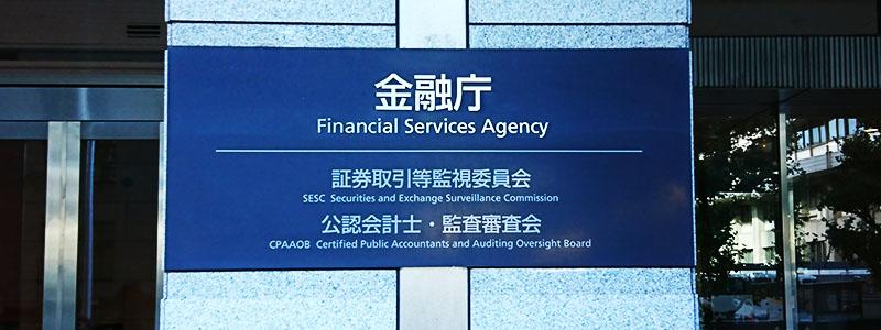 金融庁、仮想通貨による出資も改正により規制対象とする方針