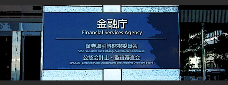 【金融庁】がソーシャルレンディングによる投資に関して注意を呼び掛けるページを公表