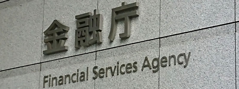 金融庁「疑わしい取引の参考事例」に仮想通貨交換業に係る事例を追加