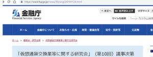 【金融庁】「仮想通貨交換業等に関する研究会」(第10回)議事次第を公開