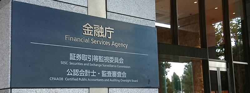 【金融庁】ICOなど仮想通貨の規制に関して報告書(案)「仮想通貨交換業等に関する研究会」(第11回)」