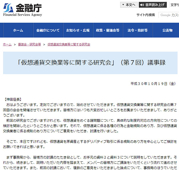 【金融庁】「仮想通貨交換業等に関する研究会」(第7回)議事録を公開
