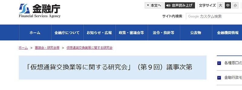 【金融庁】「仮想通貨交換業等に関する研究会」(第9回)議事次第を公開