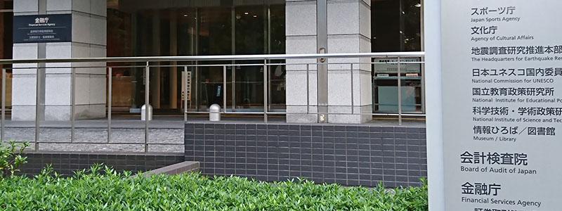 【金融庁】「仮想通貨交換業等に関する研究会」(第5回)議事録を公開